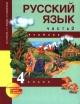 Русский язык 4 кл в 3х частях часть 2я